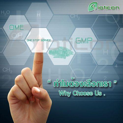โรงงาน รับผลิตครีมหน้าใส คุณภาพดีได้มาตราฐาน GMP ได้ผลจริง