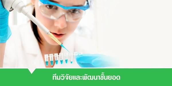 ทีมวิจัยของโรงงานรับผลิต Bioticon