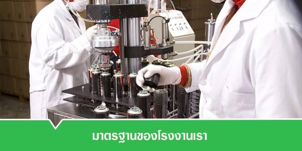 มาตราฐานของโรงงานรับผลิต