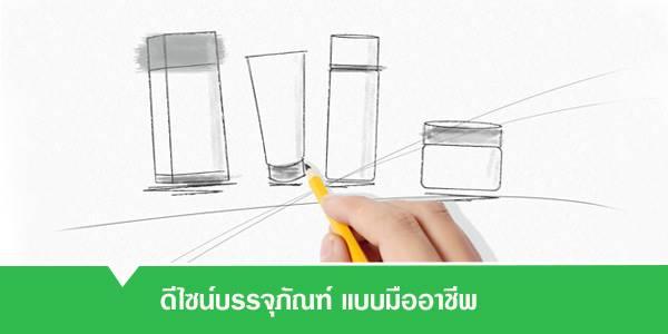 ออกแบบบรรจุภัณฑ์แบบมืออาชีพ
