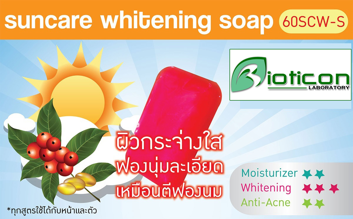 สบู่-Suncare-Whitening-Soap